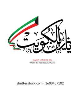 Arabic calligraphy, translation: The most beautiful Kuwait.