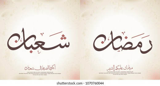 arabic calligraphy - translation: shabaan or sha'ban and ramadan kareem - arabic font or text in thuluth arabic calligraphy style - greeting card. - Shutterstock ID 1070760044