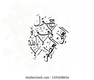 arabic calligraphy translation : There is no power nor might save in Allah - Arabic . Islamic art