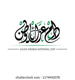 Arabic Calligraphy , Translation : Your glory may last for ever my homeland, a statement for national day of Saudi Arabia
