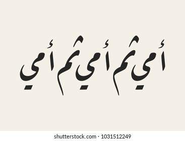 Arabic calligraphy type for a famous proverb, translated: My mother, and then, my mother. for mothers day celebration. greeting slogan in creative arabic calligraphy design.