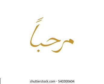 arabic calligraphy type of Hello: 'Marhaba'. creative vector illustration