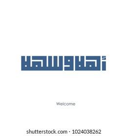 "Arabic calligraphy type kufi font of word ""Welcome"" in arabic 'Ahlan Wa Sahlan'. vector illustration"