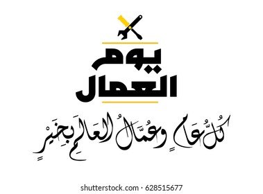 Arabic Calligraphy type for labor day. first of may labor day in arabic calligraphy art. happy labor day card in arabic text and calligraphy typography.