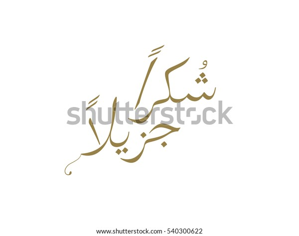 Arabic Calligraphy Type Thank You Shukran Stock Vector (Royalty Free