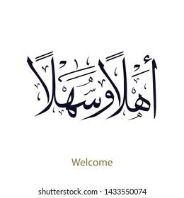 arabic calligraphy type of Welcome: 'Ahlan Wa Sahlan'. creative vector illustration