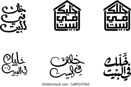 Arabic calligraphy and typography logo saying stay at home Work from home to avoid the crowed at company and prevention of corona virus