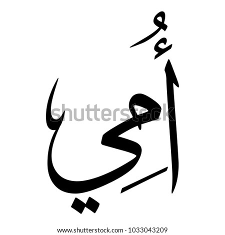 arabic script font free download - Parfu kaptanband co