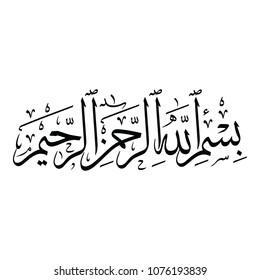 "Arabic Calligraphy Vector of [BISMELLAH AL RAHMAN AL RAHIM], the first verse of Quran, translated as: ""In the name of God, the merciful, the compassionate"", Arabic Islamic Vectors."