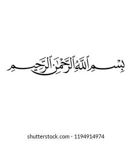 "Arabic Calligraphy Vector of [BISMELLAH AL RAHMAN AL RAHIM], the first verse of the Quraan, translated as: ""In the name of God, the merciful, the compassionate"", Arabic Islamic Vectors."
