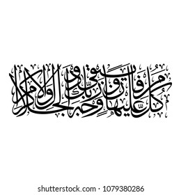 """Arabic Calligraphy vector from chapter """"Ar-Rahmaan"""" of the Quran, translated as: """"Everyone upon the earth will perish, and there will remain the Face of your Lord, Owner of Majesty and Honor""""."""