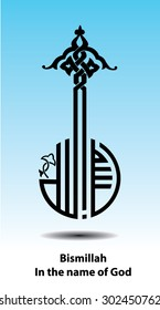 Arabic calligraphy vector design of bismillah (translation: In the name of God) in geometry kufi arabic calligraphy discipline style