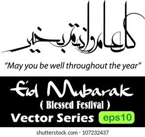 """Arabic calligraphy vector of an eid greeting 'Kullu am wa antum bi-khair' (translated as """"May you be well throughout the year""""). It is commonly used to greet during eid and new year celebration."""