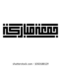 "Arabic Calligraphy Vector of a Friday Greeting, Spelled as: ""Juma'a Mubarakah"", Translated as: ""Blessed Friday"", greetings for Muslim Community festivals."