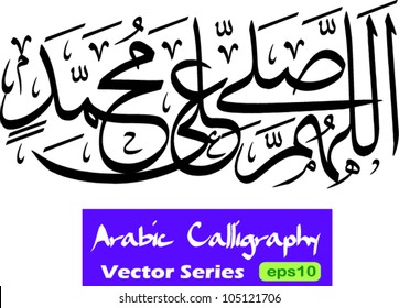 An arabic calligraphy vector of islamic sholawat supplication phrase (translated as: God bless Muhammad)