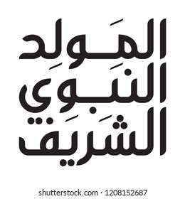 """Arabic Calligraphy VECTOR of the Prophet Muhammad's birthday, translated as: """"THE BIRTHDAY OF THE PROPHET MUHAMMAD"""" (peace be upon him). Scalable and Re-Colorable"""