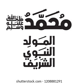 """Arabic Calligraphy VECTOR of the Prophet Muhammad's birthday, translated as: """"THE BIRTHDAY OF THE PROPHET MUHAMMAD"""" (peace be upon him). Scalable and Re-Colorable."""