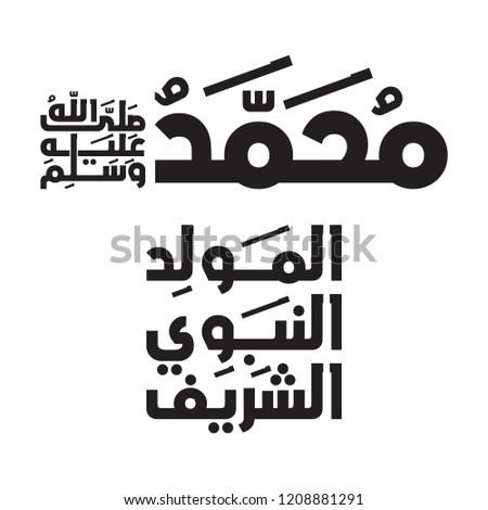 Arabic Calligraphy VECTOR of