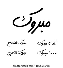 """Arabic Calligraphy VECTOR SET of the most common Arabian Greeting """"MABROOK"""", Translated as: """"Congratulations"""", for Arab Community festivals. Scalable and Re-Colorable."""
