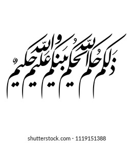 "Arabic Calligraphy vector from verse 10, chapter ""Al-Mumtahana"" of the Quran, translated as: ""That is the judgement of Allah; He judges between you. And Allah is Knowing and Wise""."