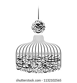 """Arabic Calligraphy Vector from Verse 10, chapter """"Faatir"""" of the Quran, translated as: """"To Him ascends good speech, and righteous work raises it."""""""
