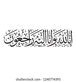 "Arabic Calligraphy Vector from Verse 156, chapter ""Al-Baqara"" of the Quran, translated as: ""Indeed we belong to Allah, and indeed to Him we will return""."