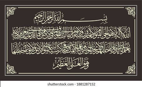 "Arabic Calligraphy Vector from verse 255 from chapter ""Al-Baqarah 2 Ayat ul Kursi Ayatul Kursi"" of the Quran. Says, ""Allah - there is no deity except Him......."