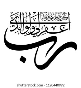 "Arabic Calligraphy Vector from verse 28, chapter ""NOOH"" of the Quran, translated as: ""My Lord, forgive me and my parents and whoever enters my house a believer""."