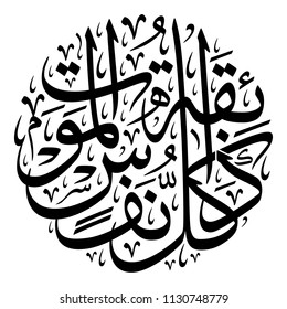 """Arabic Calligraphy Vector from Verse 57, chapter """"Al-Ankaboot"""" of the Quran, translated as: """"Every soul will taste death"""""""