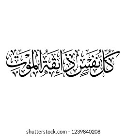 "Arabic Calligraphy Vector from Verse 57, chapter ""Al-Ankaboot"" of the Quran, translated as: ""Every soul will taste death"""