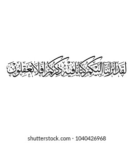 """Arabic Calligraphy Vector of verse number 10 from chapter """"Al-Anbiyaa"""" of the Quran, translated as: """"We have certainly sent down to you a Book in which is your mention. Then will you not reason?"""""""