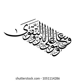 """Arabic Calligraphy VECTOR from verse number 2 from chapter """"Al-Maaida"""" of the Quran, translated as: """"And cooperate in righteousness and piety""""."""