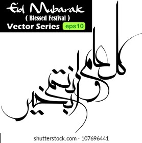 Arabic calligraphy vectors of an eid greeting 'Kullu am wa antum bi-khair' (translation:May you be well throughout the year).It is commonly used to greet during eid and new year celebration