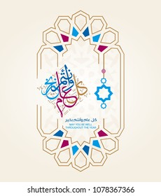 Arabic calligraphy vectors of an eid greeting 'Kullu am wa antum bi-khair' (translation- May you be well throughout the year) 1