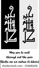 Arabic calligraphy vectors eid greeting (pronounciation: 'Kullu am wa antum bi-khair', translation:May you be well throughout the year).It is commonly used to greet during eid & new year celebration