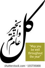 Arabic calligraphy vectors of an eid greeting 'Kullu am wa antum bi-khair' (translation:May you be well throughout the year).It is commonly used to greet during eid and new year celebration.