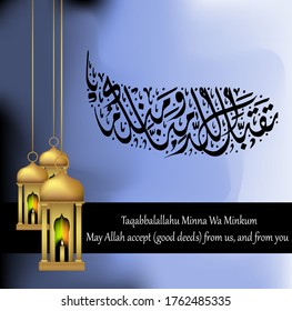 Arabic calligraphy vectors of an eid greeting 'Taqabbal allahu minna wa minkum (May Allah accept (good deeds) from you and us). It is commonly used to greet during Eid Fitr after Ramadan fasting month - Shutterstock ID 1762485335