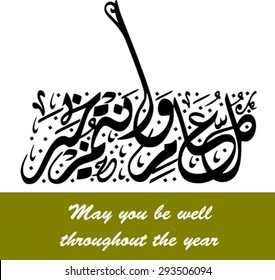 Arabic calligraphy vectors of an eid greeting 'Kullu am wa antum bi-khair' (translation: May you be well throughout the year).It is commonly used to greet during eid and new year celebration.