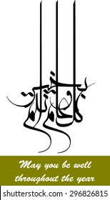 Arabic calligraphy vectors of an eid greeting (translation:May you be well throughout the year).It is commonly used to greet during celebration such as eid fitr ,eid adha and new year festival