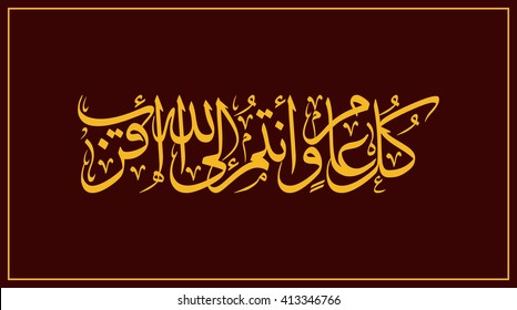 Arabic calligraphy vectors of an eid greeting 'Kullu am' (translation: Each year, you are closer to God). It is commonly used to greet during eid and new year celebration