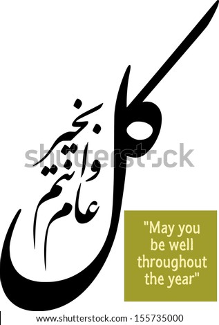 Arabic Calligraphy Vectors Eid Greeting Kullu Stock-Vektorgrafik ...