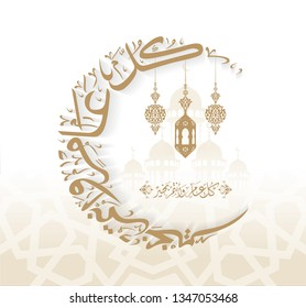 Arabic calligraphy vectors of an eid & Ramadan greeting 'Kullu am wa antum bi-khair' (translation- May you be well throughout the year) - Vector
