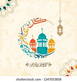 Arabic calligraphy vectors of an eid & Ramadan greeting 'Kullu am wa antum bi-khair' (translation- May you be well throughout the year) - Vector 5