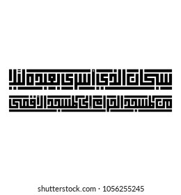 """Arabic Calligraphy from verse 1, chapter """"Al-Israa"""", translated as: """"Exalted is He who took His Servant by night from al-Masjid al-Haram to al-Masjid al-Aqsa, whose surroundings We have blessed""""."""