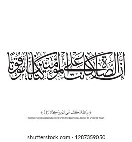 "Arabic Calligraphy from verse 103 from chapter ""An-Nisaa"" of the Quran, translated as: ""Indeed, prayer has been decreed upon the believers a decree of specified times"". - Vector"