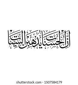 "Arabic Calligraphy from verse 114, chapter ""Hud"" of the Quran, translated as: ""Indeed, good deeds do away with misdeeds""."