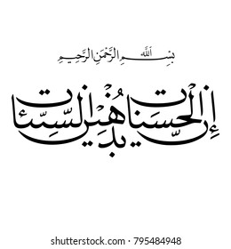 "Arabic Calligraphy from verse 114 from chapter ""Hud"" of the Quran, translated as: ""Indeed, good deeds do away with misdeeds"", Islamic Vectors."