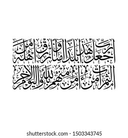 "Arabic Calligraphy from verse 126, chapter ""Al-Baqara"" of the Quran; ""My Lord, make this a secure city and provide its people with fruits - whoever of them believes in Allah and the Last Day""."