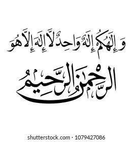 "Arabic Calligraphy of Verse 163 from Chapter ""Al-Baqara"", Translated as: ""And your god is one God. There is no deity [worthy of worship] except Him, the Entirely Merciful, the Especially Merciful""."