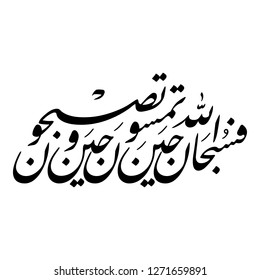 """Arabic Calligraphy of verse 17 chapter """"Ar-Room"""" of the Qraan, Translated as: """"So exalted is Allah when you reach the evening and when you reach the morning"""". - VECTOR"""